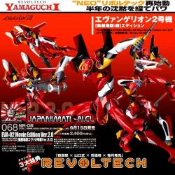 Evangelion EVA 02 New Movie Version Revoltech Yamaguchi Nr 068 Original Kaiyodo Japones Usado