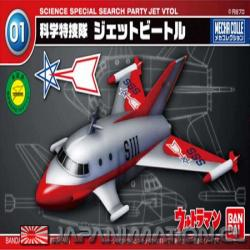 Maqueta Jet Beetle Ultraman Mecha Collection Bandai Original Japones Tokusatsu